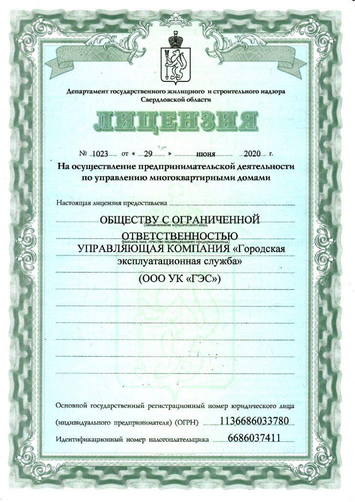 Лицензия УК ГЭС_page-0001