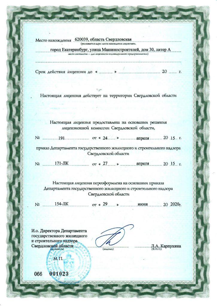 Лицензия УК ГЭС_page-0002